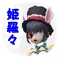 ☆姫羅々☆.jpg