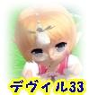 デヴィル33(01)-1.jpg