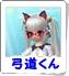 *弓道くん^^;.jpg