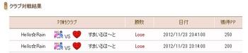 5)クラマチ(vs すまいるは~と様).jpg