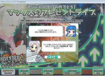 7)ありん誕生日MAXプレゼント02=360P補助券=.jpg