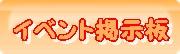 イベント掲示板.jpg