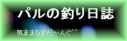 パルさんのブログ.jpg