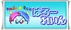 Hello☆Rainバナー(140×60).jpg